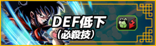 敵のDFF低下を持つキャラ (必殺技編)