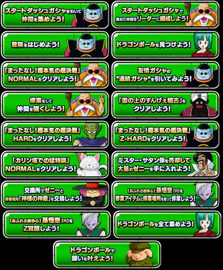 all_mission