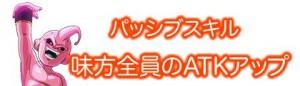 味方全員のATKアップ/パッシブスキル