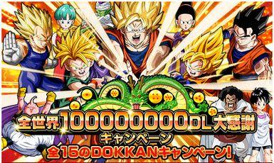 全世界1億DL大感謝キャンペーン