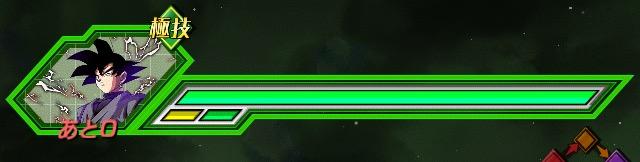 ドッカンバトル 超激戦 ステージ1:謎の黒き敵