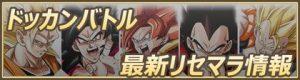 【ドッカンバトル】リセマラ当たり・おすすめキャラ(8/15更新)