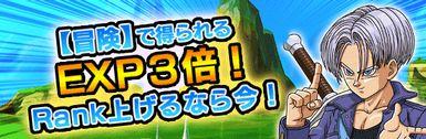 冒険ステージ ユーザー経験値3倍!!