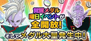 曜日イベント全開放!!&大量発生!!