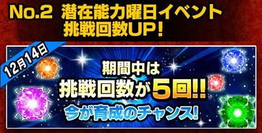 プレイバックキャンペーン 潜在能力曜日イベント挑戦回数UP