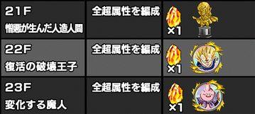 制限「HERO絶滅計画」21f-23