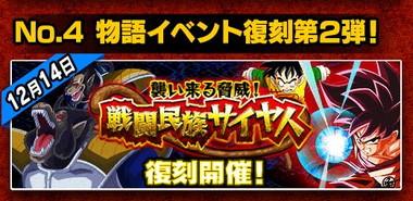 プレイバックキャンペーン 物語イベント復刻第2弾