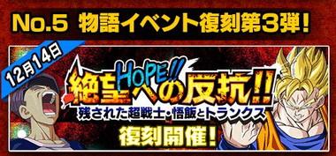 プレイバックキャンペーン 物語イベント復刻第3弾