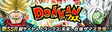 年末年始大感謝キャンペーン DOKKANフェス開催!!