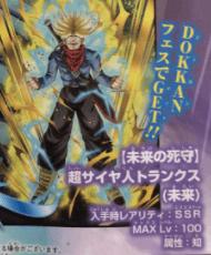 ドッカンバトル 【未来の死守】超サイヤ人トランクス(未来)