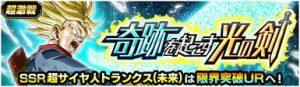 超激戦「奇跡を起こす光の剣」を攻略/超トランクス(未来)