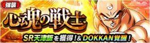 超強襲 「心魂の戦士」攻略/ 天津飯