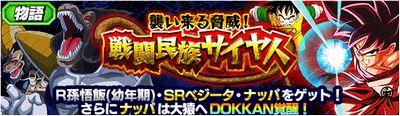 【ドッカンバトル】物語イベント「襲い来る脅威!戦闘民族サイヤ人」