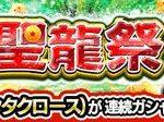 【ドッカンバトル】聖龍祭ガシャ/当たりキャラ