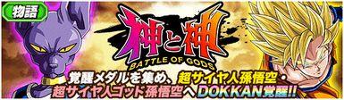 ドッカンバトル 神と神