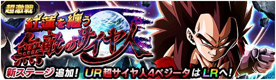 「紅蓮を纏う無敵のサイヤ人」のステージ2(SUPER2)