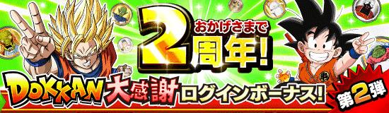 news_banner_login_bonus_20170213_a_small