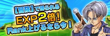 No.9 【冒険】ユーザー経験値2倍!!