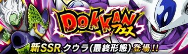 No.2 DOKKANフェス開催!!