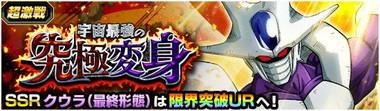 No.3 新超激戦イベント開催!!
