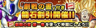 「劇戦の書」付き龍石割引開催!!