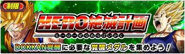 No.7 「ヒーロー絶滅計画」毎日開催!!