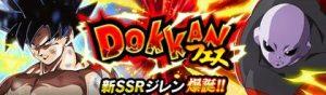 【ドッカンバトル】2018年サイヤの日記念ガシャ! DOKKANフェス!!