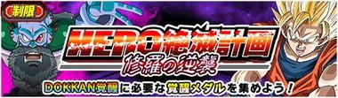 「ヒーロー絶滅計画 〜修羅の逆襲〜」