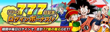 リリース777日記念 ログインボーナス!!