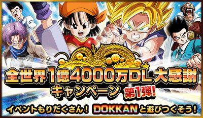 全世界1億4000万DL大感謝キャンペーン第一弾