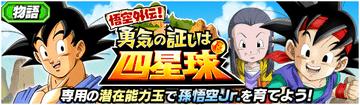 【ドッカンバトル】「悟空外伝!勇気の証しは四星球」/物語イベント