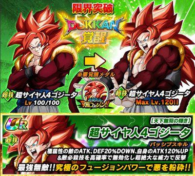 ドッカンバトル超激戦超サイヤ人4ゴジータ(ゴジータ4)