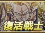 【ドッカンバトル】カテゴリ「復活戦士」効果と所持キャラ