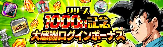 1000日記念ログインボーナス