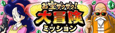 No.2 お宝ザクザク!大冒険ミッション