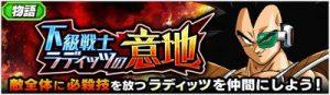 物語イベント「下級戦士ラディッツの意地」