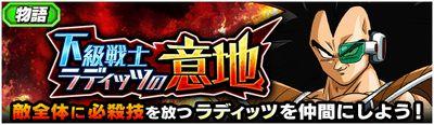 【ドッカンバトル】物語イベント「下級戦士ラディッツの意地」
