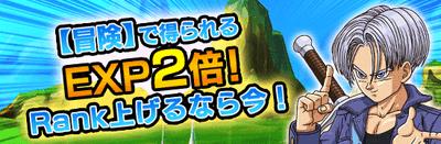 No.8 冒険Exp2倍!