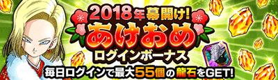 No.11 2018年幕開け! あけおめログインボーナス!