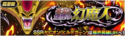 超激戦(タピオン・ヒルデガーン)攻略/「豪炎と爆炎の幻魔人」