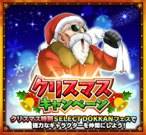 クリスマスキャンペーン(2017年)