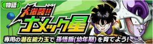 物語イベント「大激闘!ナメック星」