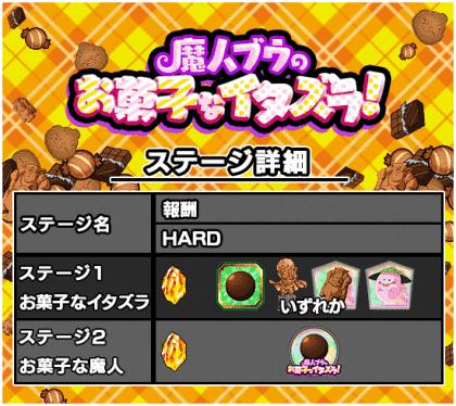 お菓子なイタズラステージ情報