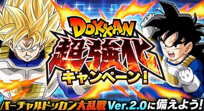 Dokkan超強化キャンペーン_1