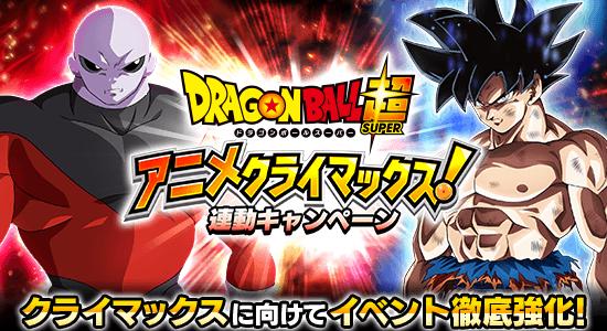ドッカンバトル アニメクライマックスキャンペーン (9)