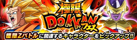 ドッカンバトル アニメクライマックスキャンペーン (4)極限ドッカンフェス