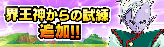ドッカンバトル アニメクライマックスキャンペーン (5) 界王神からの試練が追加‼︎