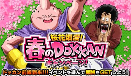 【ドッカンバトル】桜花爛漫! 春のドッカンキャンペーン