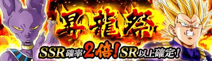 No.7 昇龍祭!
