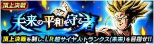 【ドッカンバトル】頂上決戦「未来の平和を守る者」/ LR超サイヤ人トランクス(未来)